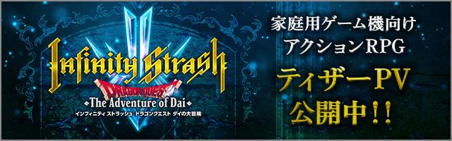 インフィニティ ストラッシュ ドラゴンクエスト ダイの大冒険」公式サイト
