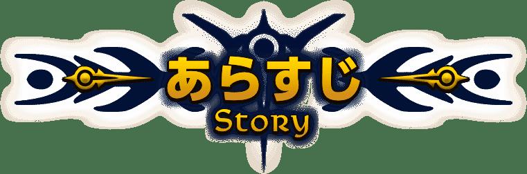 第26話 「竜騎衆大接近 」|ドラゴンクエスト ダイの大冒険