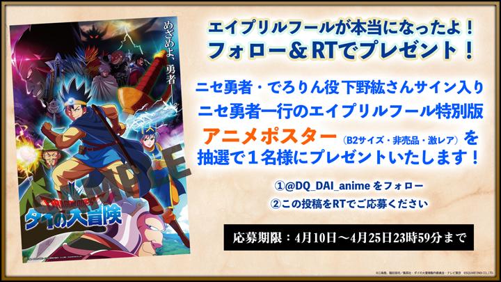 セ勇者・でろりん役 下野紘さんのサイン入り偽勇者一行アニメポスター