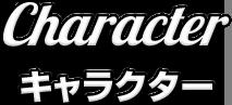 character キャラクター