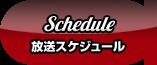 Schedule 放送スケジュール