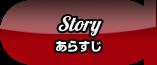 Story あらすじ