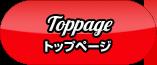 Toppage トップページ