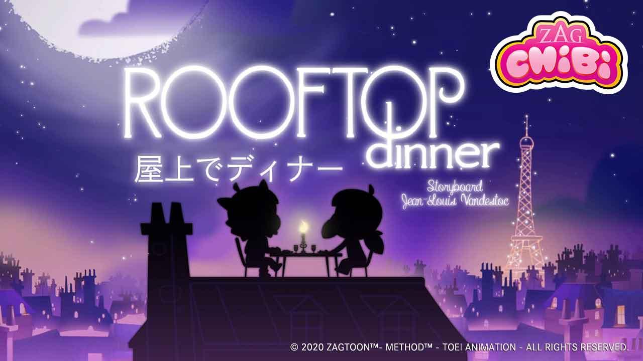 屋上でディナー