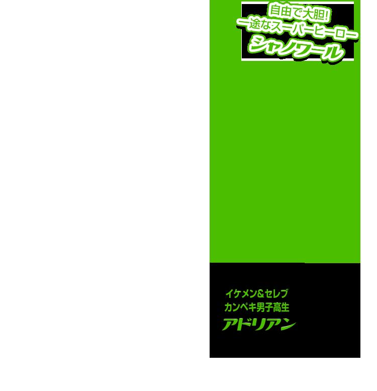 自由で大胆! 一途なスーパーヒーロー シャノワール イケメン&セレブ カンペキ男子高生 アドリアン