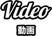 Video 動画