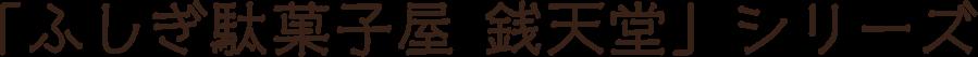 『ふしぎ駄菓子屋 銭天堂』シリーズ